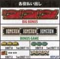 清龍ゲームジャパン株式会社 トリプルクラウン25Φ 払い出し
