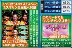 スーパー海物語IN沖縄4 MTCのハイビスカスモードの紹介