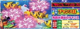 スーパー海物語IN沖縄4のマリンモード中予告アクションの信頼度の紹介