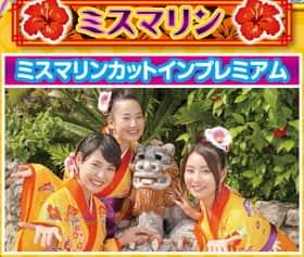 スーパー海物語IN沖縄4 MTCのプレミアム演出の紹介