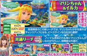 CRスーパー海物語IN沖縄4のマリンモード中・リーチアクションの信頼度の一覧表