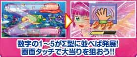 スーパー海物語IN沖縄4のウリンチャンス中の予告演出の紹介
