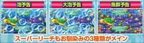 スーパー海物語IN沖縄4の海モード中の演出の紹介