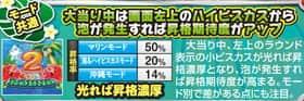 スーパー海物語 IN 沖縄4 MTCの大当り中昇格率・モード共通の一覧表
