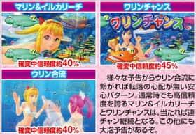 スーパー海物語IN沖縄4 MTCのマリンモードの当たれば確変濃厚演出の紹介
