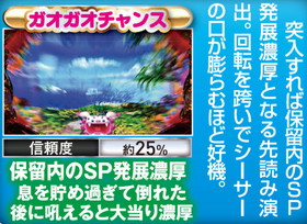 CRスーパー海物語IN沖縄4沖縄モード中・予告アクションの信頼度の一覧表