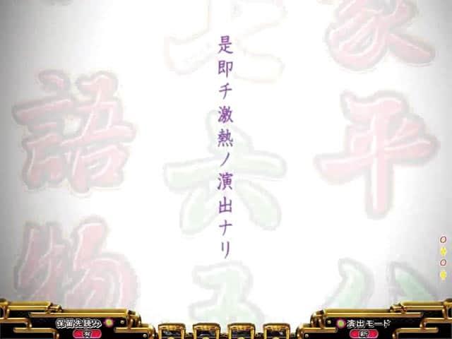 新台 P平家物語RELOADED Y2C 予告演出信頼度