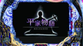 P平家物語RELOADED Y2C