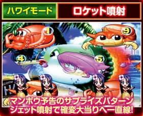 CR スーパー海物語のプレミアム演出の紹介