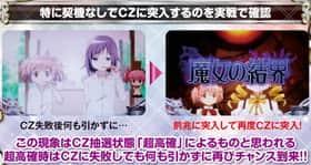 魔法少女まどか☆マギカ2の契機不明のCZの紹介