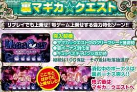 SLOT魔法少女まどか☆マギカ2の裏マギカクエストの紹介