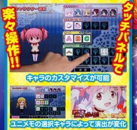 魔法少女まどか☆マギカ2のユニメモの紹介