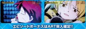 SLOT魔法少女まどか☆マギカ2のエピソードボーナスの紹介