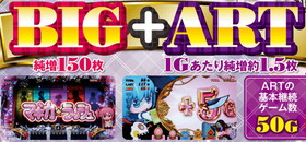 SLOT魔法少女まどか☆マギカ2のゲーム性の紹介