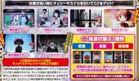 SLOT魔法少女まどか☆マギカ2の通常時ステージとCZの紹介