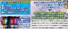 魔法少女まどか☆マギカ2の穢れシステムの紹介