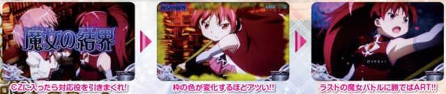 SLOT魔法少女まどか☆マギカ2のCZの紹介