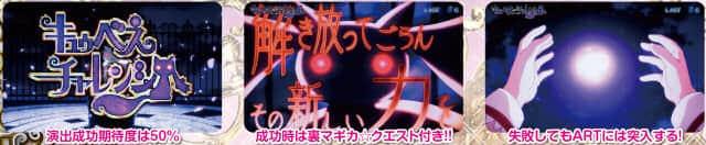 SLOT魔法少女まどか☆マギカ2のキュゥべえチャレンジの紹介