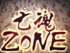 亡魂ゾーンの詳細