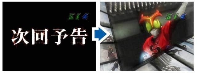 仮面ライダー 闇のバトルの次回予告の信頼度