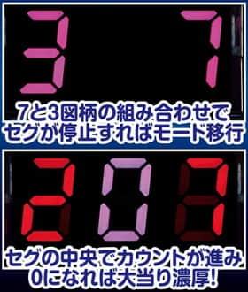 エキサイト カウントダウンX予告 潜伏 フェイク