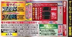 株式会社藤商事 CRエキサイトFPSZ ゲームフロー