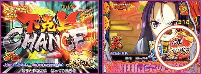 CR織田信奈の野望 巻ノ二のラウンド中に大当り後のステージを決定!!