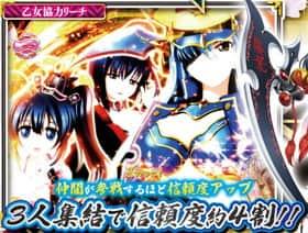 CR戦国乙女~花~の乙女協力リーチの信頼度の一覧表