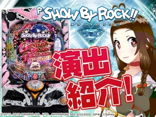 【P SHOW BY ROCK!!】導入前の演出動画!