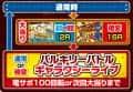 株式会社ビスティ CRフィーバーマクロスフロンティア3 Light middle ver. ゲームフロー