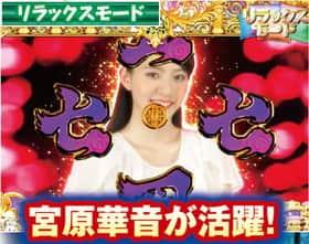 SUPER電役ドラゴン伝説のリラックスモードの紹介