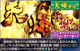 ぱちんこCR蒼天の拳 天帰の天帰演出の紹介