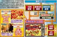 サミー株式会社 ぱちんこCR蒼天の拳 天帰 ゲームフロー