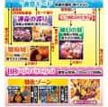 株式会社メーシー Pバジリスク~甲賀忍法帖~2 朧の章 ゲームフロー