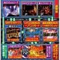 株式会社オッケー. ぱちんこ GANTZ極 ゲームフロー