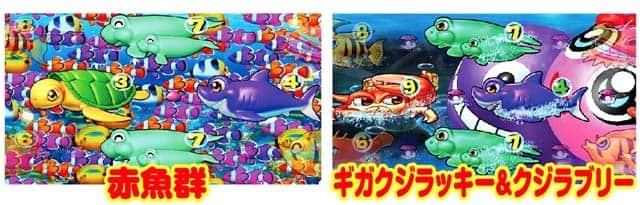 大海 物語 4 魚群