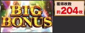 パチスロ デビルメイクライ クロス ザ・ラストジャッジメントのBIGBONUS紹介
