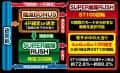 株式会社SANKYO PAフィーバースーパー戦隊 LIGHT ver. ゲームフロー