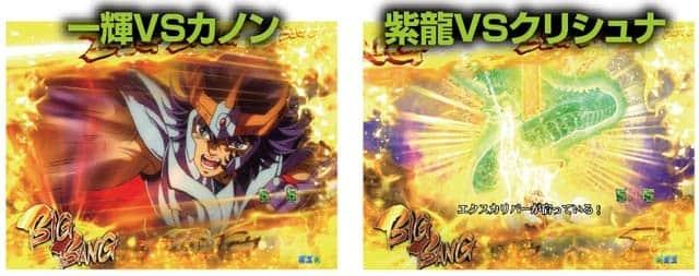 聖闘士星矢4