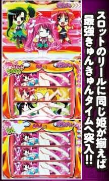 恋姫†夢想の姫スロットBONUSの紹介