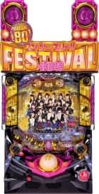 ぱちんこAKB48 ワン・ツー・スリー!! フェスティバル