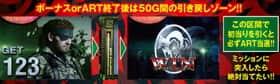 パチスロ「メタルギア ソリッド スネークイーター」の50G間の引き戻しゾーンの紹介