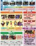 株式会社ロデオ パチスロ闘え!サラリーマン ゲームフロー