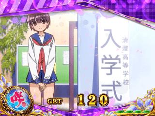 咲-Saki- BIG終了画面 入学式