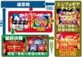 SANKYO CRフィーバー戦姫絶唱シンフォギアLIGHT ver. ゲームフロー