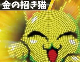 スーパー海物語IN JAPAN金富士バージョン SCAの金の招き猫の紹介