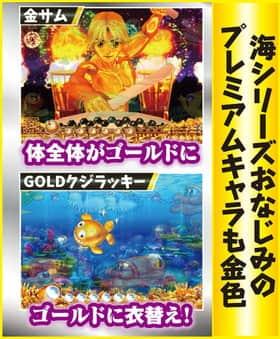 スーパー海物語IN JAPAN金富士バージョン SCAの大当り濃厚演出の紹介