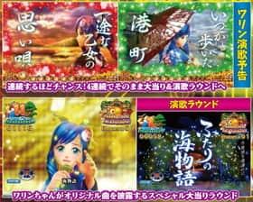 スーパー海物語IN JAPAN金富士バージョン SCAの演歌演出の紹介