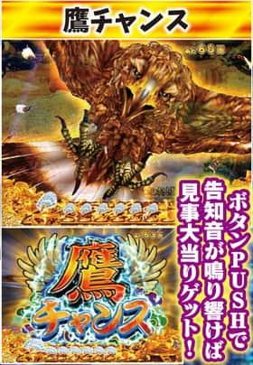 スーパー海物語IN JAPAN金富士バージョン の鷹チャンスの紹介