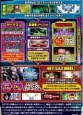 サミー株式会社 パチスロ 攻殻機動隊S.A.C. 2nd GIG ゲームフロー